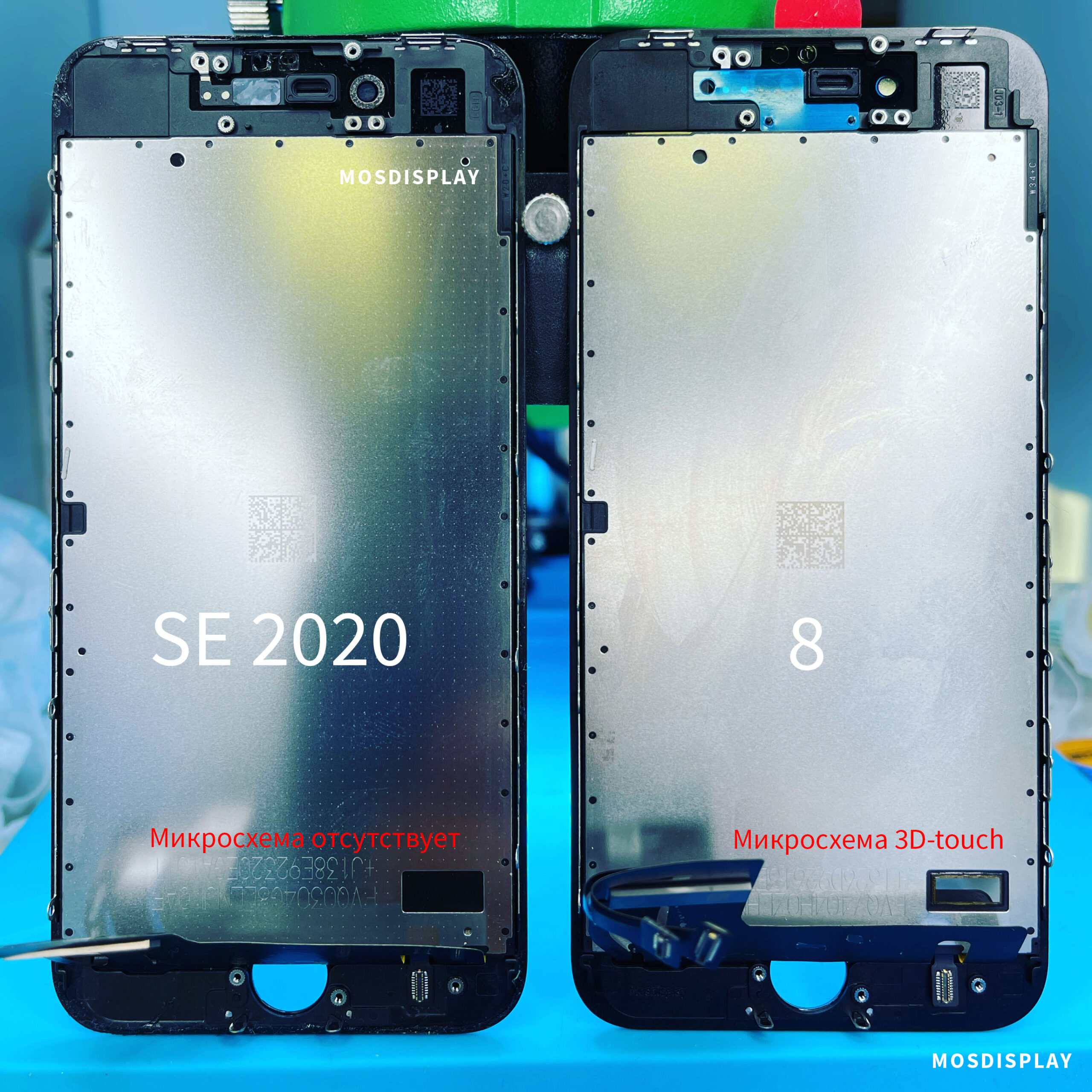 Сравнение дисплея iPhone 8 и iPhone 2020